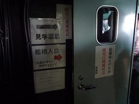 091020-こんごう (18)