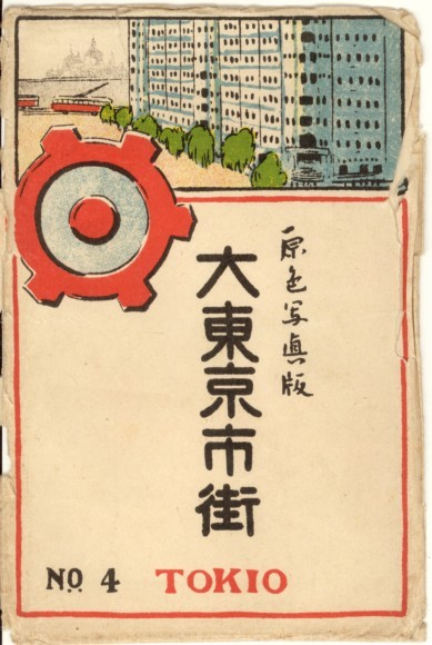 0大東京市街 袋