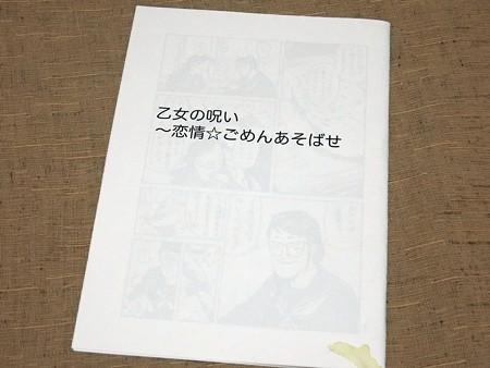 シャザーン「乙女の呪い 〜恋情☆ごめんあそばせ」