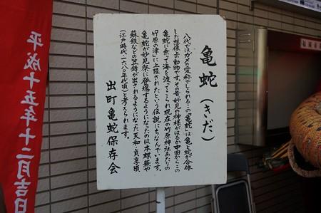 2017年 ユネスコ無形文化遺産 福岡市役所 八代妙見祭 亀蛇 笠鉾 (3)