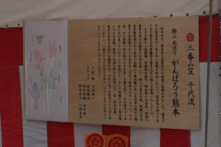 博多祇園山笠 2017年 飾り山 千代流 がんばろう熊本 (1)