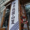 博多祇園山笠 2017年 博多駅商店連合会 飾り山 祝 九州五祭文化遺産登録 (1)