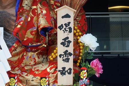 博多祇園山笠 2017年 舁き山 中洲流 一喝百雷如 (7)