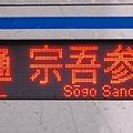 写真: 京成3000形行先 普通宗吾参道