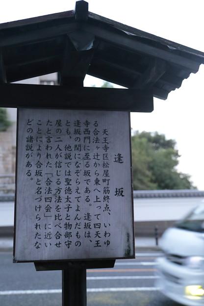 大阪・天王寺七坂27