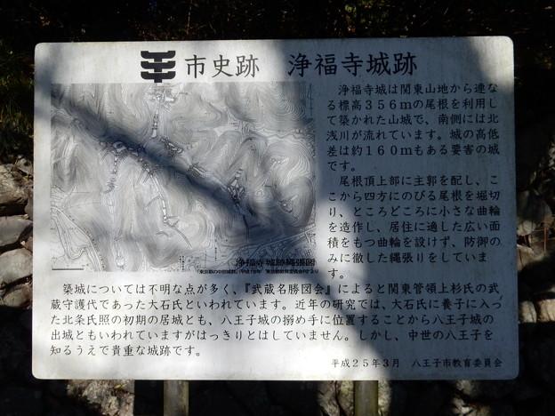 浄福寺城跡