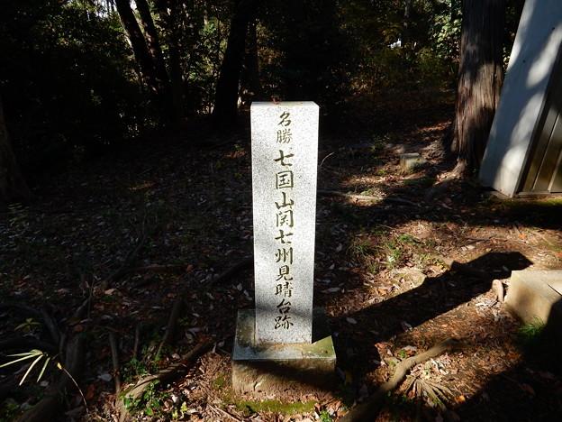 七国山関七州見晴台跡