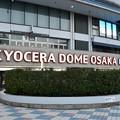 写真: 京セラドーム大阪