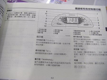 コマジェ取説台湾