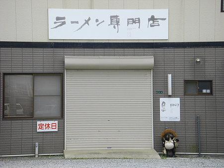 ラーメン黒門・・・定休日orz