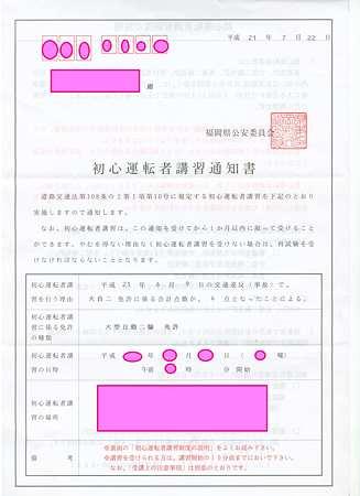 初心運転者講習通知書(表)