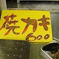 写真: 焼きガキ600円でどお?