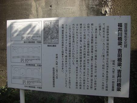 福井川橋梁