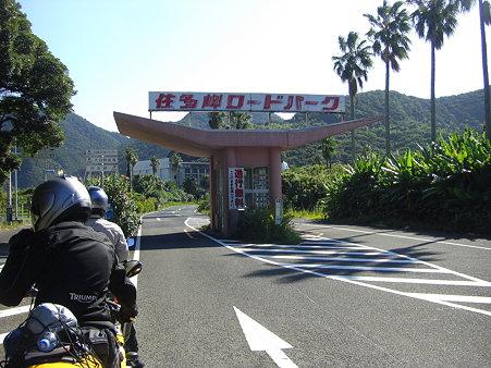 佐多岬ロードパーク・・ここから飛びます
