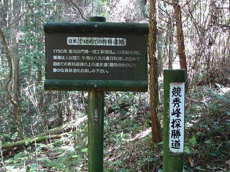 日本で最初の有料道路