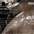 Photos: 第119回モノコン「光り物」 週末開催です!