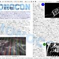 第119回モノコン作品紹介席(1/2)