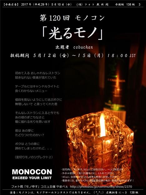 第120回モノコン「光るモノ」 今週末開催です!