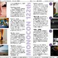 第122回モノコン作品紹介席(2/2)