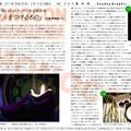 第124回モノコン作品紹介席(1/2)
