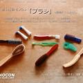 【全面広告】第125回モノコン「ブラシ」週末開催です!