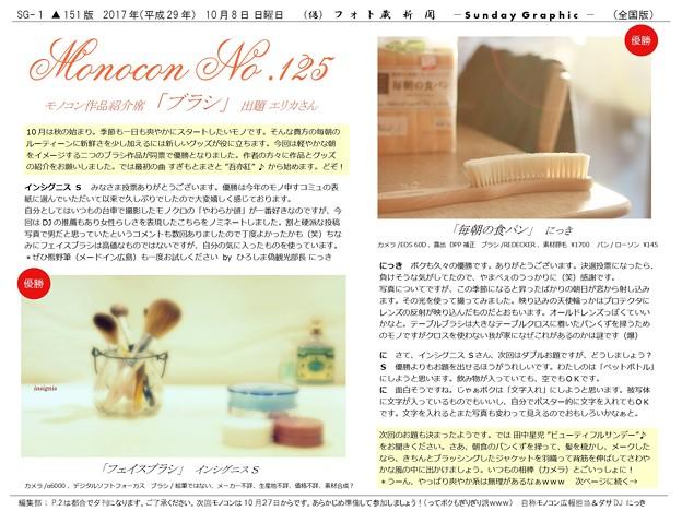 第125回モノコン作品紹介席(1/2)