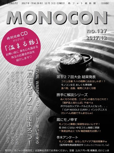 写真: 第127回モノコン「温まる物」作品紹介特集号