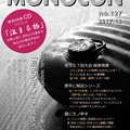 Photos: 第127回モノコン「温まる物」作品紹介特集号