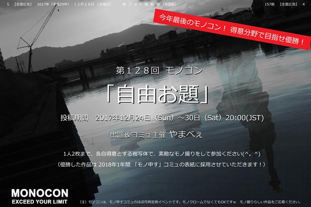 【業務連絡】第128回モノコン「自由お題」今年最後のモノコン、24日(日曜日)から開催です!