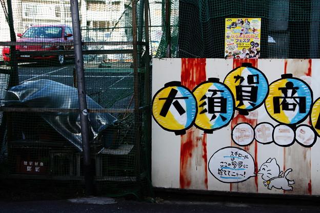 大須賀商店街