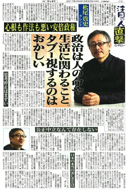 政治は人の命や生活に関わること 松尾貴史