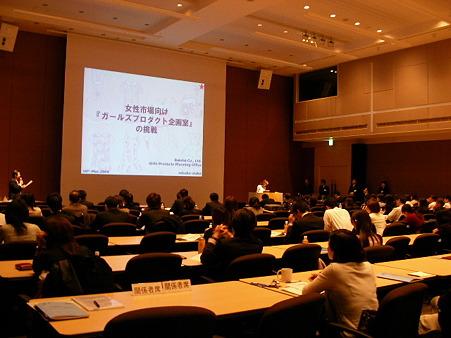 マーケティング総合大会2006 会場の様子