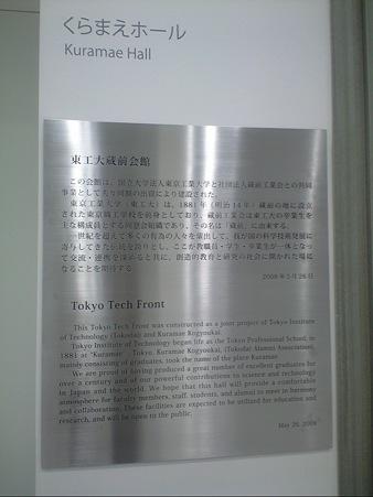 東工大蔵前会館 (Tokyo Tech Front) 会館説明