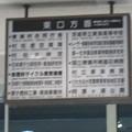 写真: 東海駅 東口案内板(旧)
