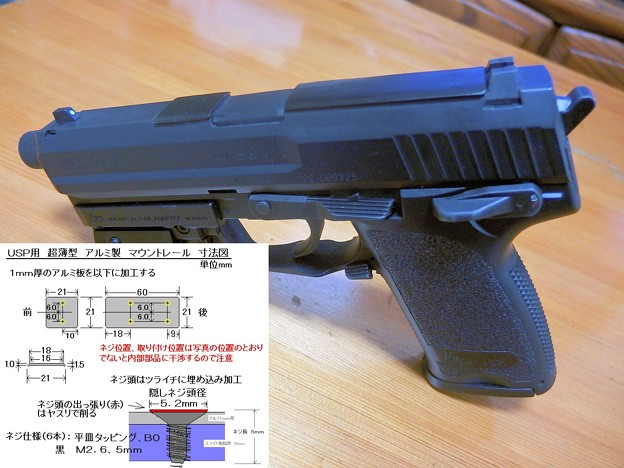 USP改-自作マウントレール1