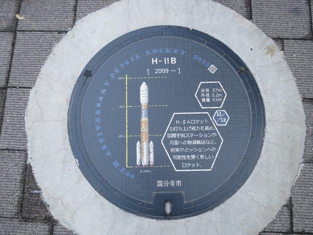 ロケットマンホール U-2B   2009年~