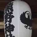 熊野神社 (埼玉県川越市連雀町)