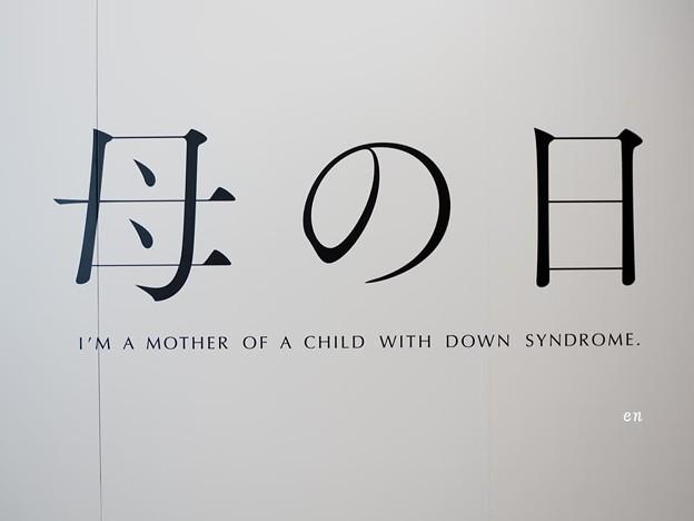 母の日 ? I'm a mother of a child with down syndrome