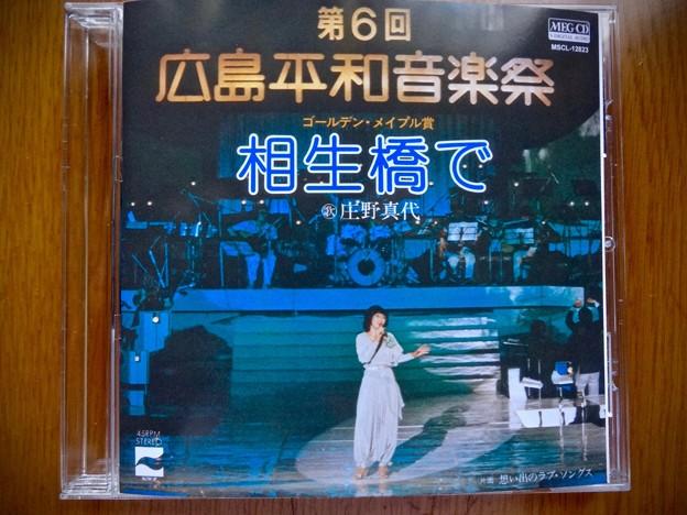 相生橋で 庄野真代 昭和54年 第6回広島平和音楽祭 ゴールデンメイプル賞 MEG-CD