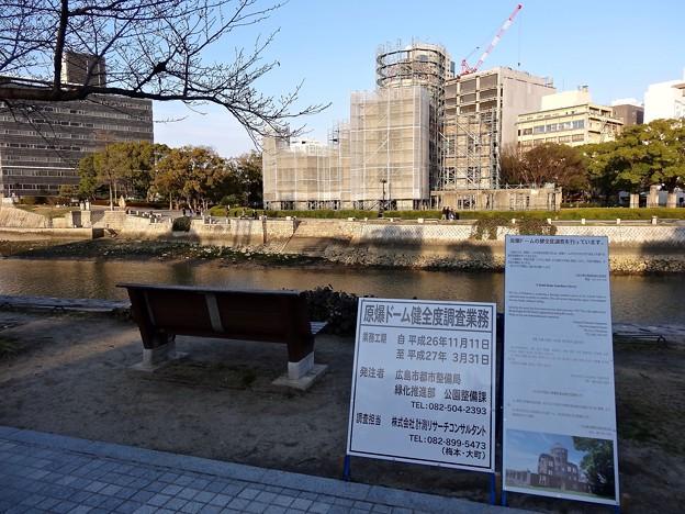 原爆ドーム健全度調査 inspection of A-bomb dome 2015年3月8日