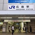 写真: JR広島駅 南改札 こちらの在来線改札口は5月28日より閉鎖 2017年5月23日