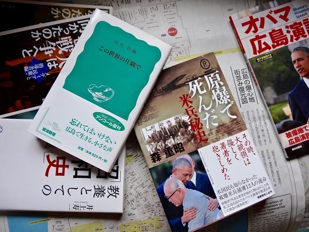 この世界の片隅で 原爆で死んだ米兵秘史 オバマ広島演説 教養としての昭和史集中講義 日本人はなぜ戦争へと向かったのか 爆心地復元図