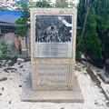 広島神輿行列「通り御祭礼」復元記念碑 広島市東区二葉の里2丁目 広島東照宮