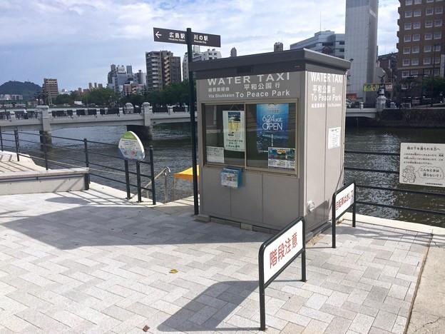 WATER TAXI 広島駅前のりば 広島市南区猿猴橋町 2017年7月18日