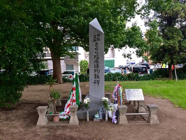 移動演劇さくら隊殉難碑 広島市中区小町 平和大通 2017年8月6日