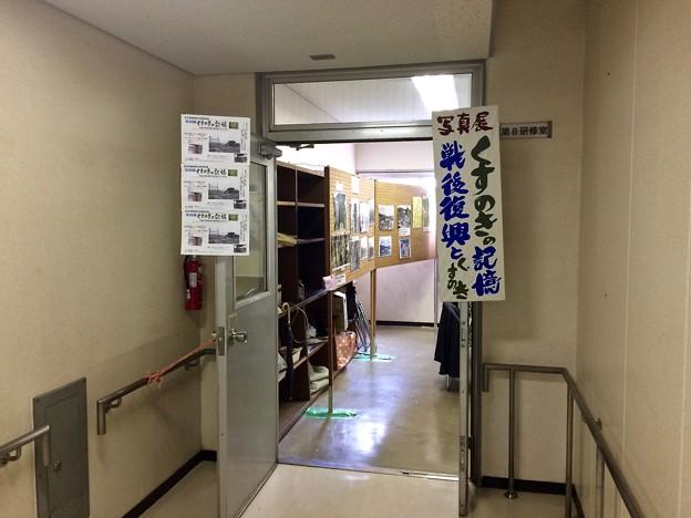 写真展くすのきの記憶 戦後復興とくすのき 2017年11月12日 広島市西区福島町 いきいきプラザ