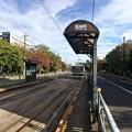 広島電鉄 福島町電停 広島市西区福島町 平和大通り 2017年11月12日