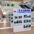 Photos: まちの歴史展 広島市中区宝町 フジグラン広島 2階 ウッドコート 2017年11月11日~24日