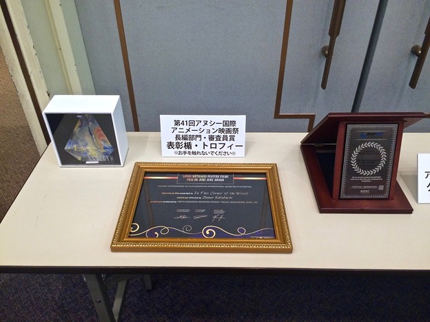 第41回アヌシー国際アニメーション映画祭 長編部門審査員賞 表彰楯 トロフィー この世界の片隅に