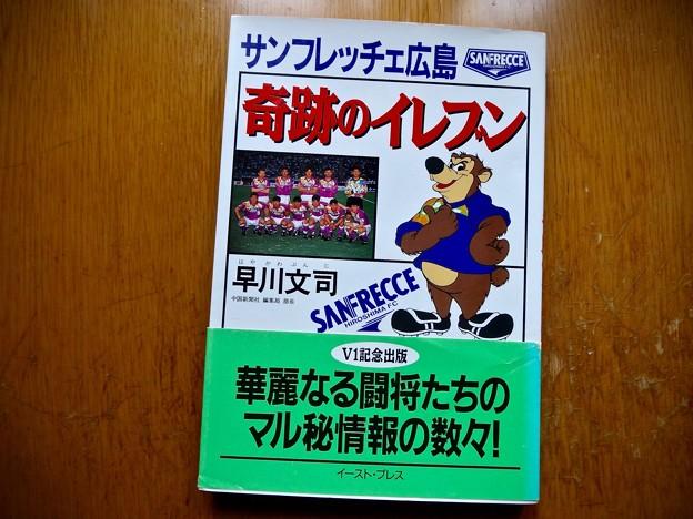 サンフレッチェ広島 奇跡のイレブン 早川文司 イースト・プレス 1994年7月
